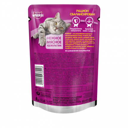 Влажный корм для кошек Whiskas паштет из говядины с печенью, 24 шт по 85г