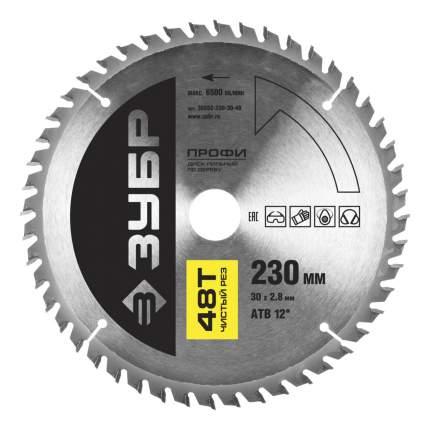 Диск по дереву для дисковых пил Зубр 36852-230-30-48