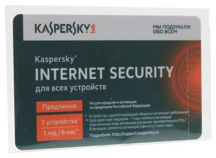 Антивирус Kaspersky Internet Security Multi-Device прод. 12 мес на 3 устр.карта
