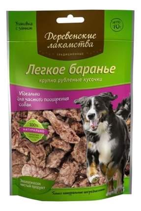 Лакомства для собак Традиционные Легкое баранье крупно рубленые кусочки, 70г