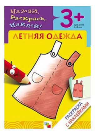 Книжка С наклейками Мозаика-Синтез летняя Одежда