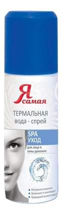 Термальная вода PureAqua Я САМАЯ 50 мл