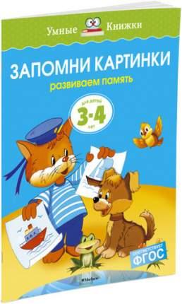 Книжка Махаон Запомни картинк и Развиваем память (3-4 Года)