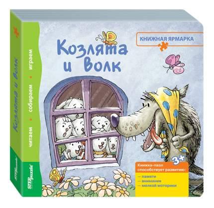 Книжка Step Puzzle козлята и Волк