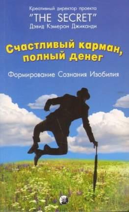 Книга Счастливый карман, полный Денег, Формирование Сознания Изобилия