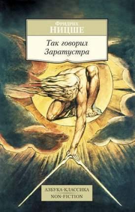 Ницше Ф, так Говорил Заратустра