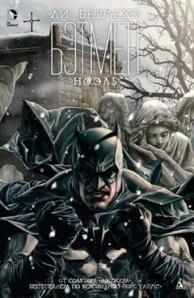 Бэтмен, Ноэль