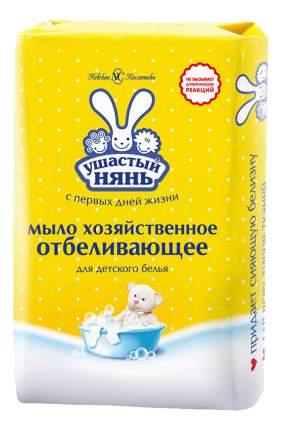Хозяйственное мыло Ушастый нянь с отбеливающим эффектом 180 г