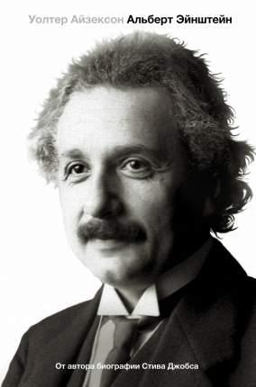 Книга Альберт Эйнштейн, Его жизнь и его Вселенная