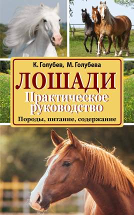 Книга Лошади, практическое Руководство