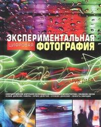 Книга Экспериментальная цифровая фотография