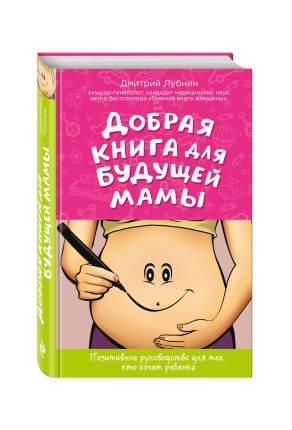 Добрая книга для Будущей Мамы, позитивное Руководство для тех, кто Хочет Ребенка