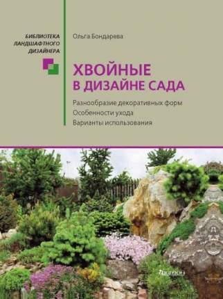 Книга Хвойные в дизайне сада