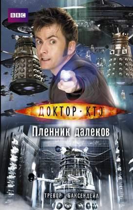 Графический роман Доктор Кто. Пленник далеков