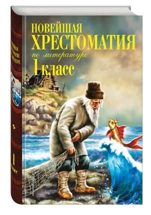 Новейшая Хрестоматия по литературе. 1 класс. 6-Е Издание