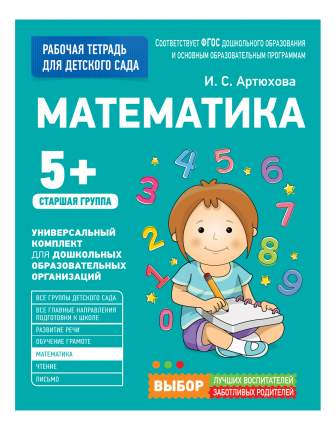 Для Детского Сада. Математика. Старшая Группа (Рабочая тетрадь) Ирина Артюхова