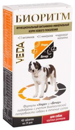 Витаминный комплекс для собак VEDA Биоритм, для крупных пород 48 таб