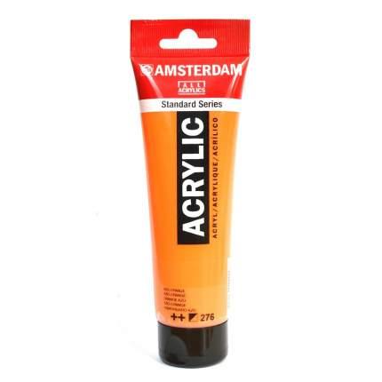 Акриловая краска Royal Talens Amsterdam №276 оранжевый АЗО 20 мл