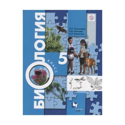 Пономарева, Биология, 5 кл, Учебник (Фгос)