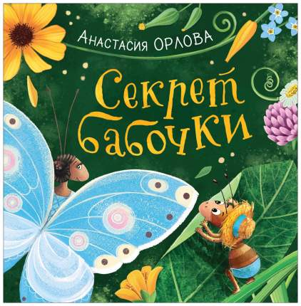 Орлова А. Секрет Бабочки (Ндк)