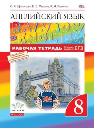 Афанасьева. Английский Язык. Rainbow English 8 кл. Р т. (С тест. Задан. Огэ). Вертикаль.