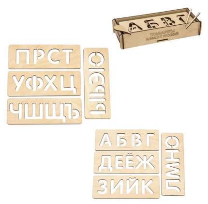 Трафареты для письма, Алфавит русский, 9 шт.