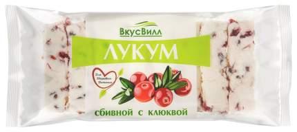 Лукум ВкусВилл с клюквой 250 г