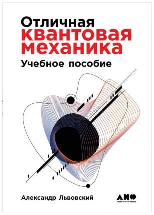 Книга Отличная квантовая механика (2 тома)