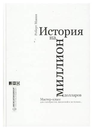 Книга История на миллион долларов