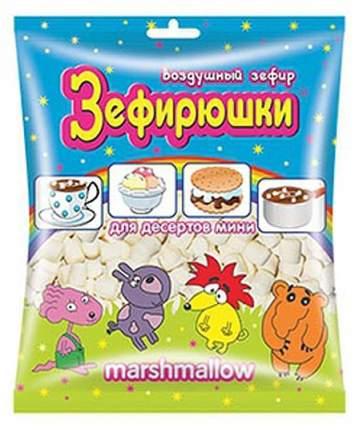 Зефир Зефирюшки мини воздушный для десертов 125 г