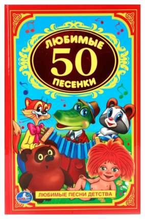 Книжка Умка Детская классика любимые песенк и 50