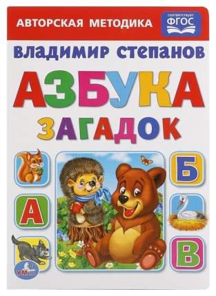 Книжка Умка Степанов В. Авторская Методика Азбука Загадок