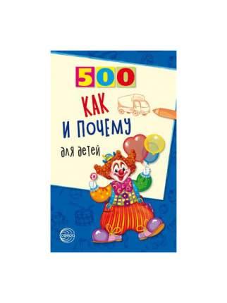 Сфера тц 500 как и почему для Детей Бабина Н, В