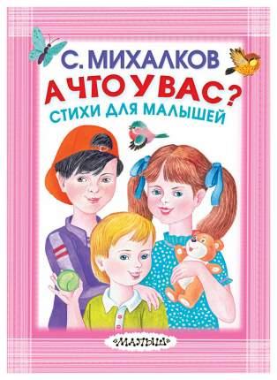 Аст А Что У Вас? Стихи для Малышей, Михалков С.В, карманная Детская Библиотека
