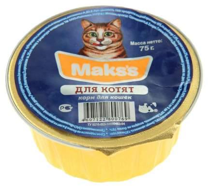 Консервы для котят Maks's, курица, печень, 75г