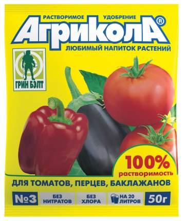 Агрикола 3 Грин Бэлт (для томатов, перцев, баклажанов), 50 г