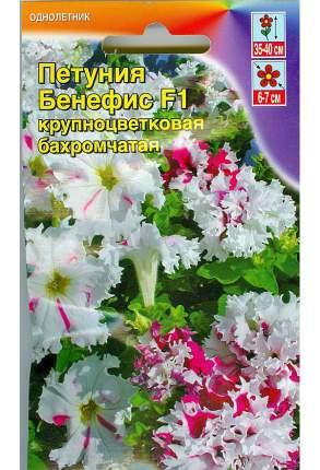 Семена Петуния бахромчатая крупноцветковая Бенефис F1, 10 шт, АЭЛИТА