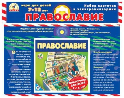 Набор карточек Дрофа-Медиа к электровикторине Православие