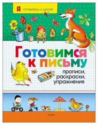 Книга Росмэн Готовимся к письму Я Готовлюсь к Школе