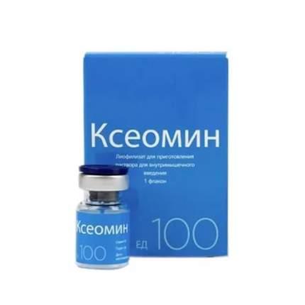 Ксеомин лиоф.д/р-ра для в/м введ. 100ЕД №1