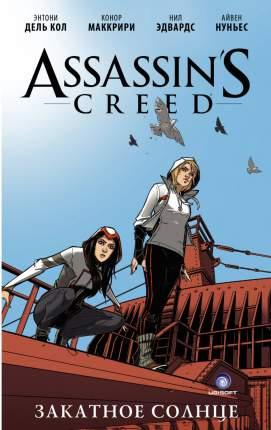 Комикс Assassin's Creed: Закатное солнце