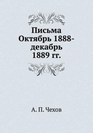 Письма Октябрь 1888 - Декабрь 1889 Гг