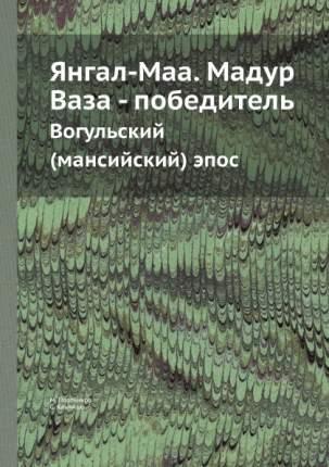 Книга Янгал-Маа, Мадур Ваза - победитель, Вогульский (Мансийский) Эпос