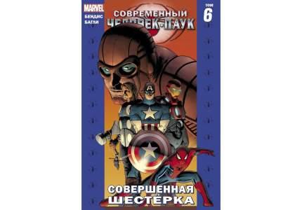Комикс Современный Человек-Паук: Зловещая шестёрка. Том 6