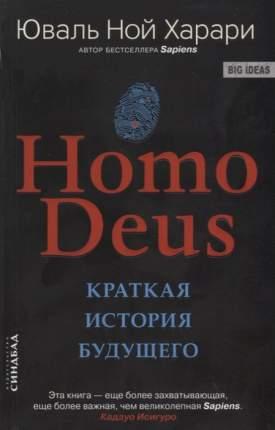 Homo Deus, краткая История Будущего
