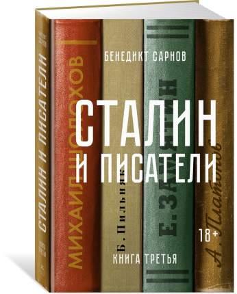 Книга Сталин и писатели, книга третья