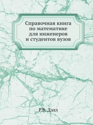 Справочная книга по Математике для Инженеров и Студентов Вузов