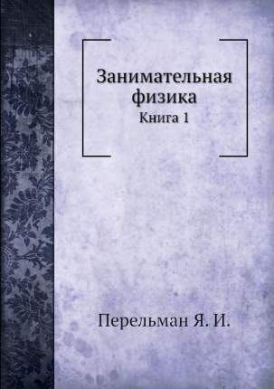 Занимательная Физика, книга 1