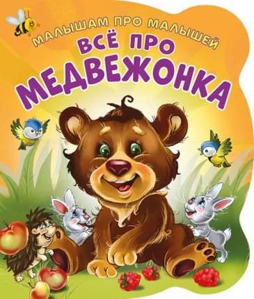 Малышам про Малышей. все про Медвежонка. Nd Play Развивающая книга Eva