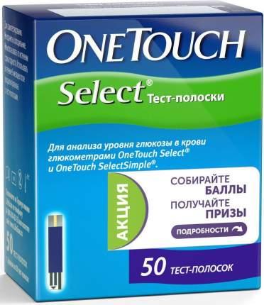 Тест полоски OneTouch Select для определения количества глюкозы в крови 50 шт.
